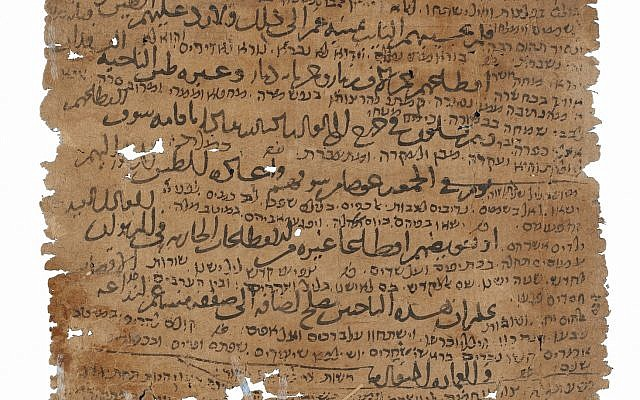 Arabic petition with Hebrew writing from Cairo Geniza (Michelle Paymar)