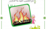 An image of a girl smiling as 'heretics' are burned in a Palestinian textbook. (IMPACT-se)