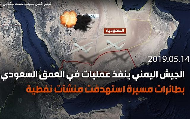 Screen capture of Al Mayadeen News report, May 14, 2019 showing location of drone attack on Saudi oil facility. (YouTube)
