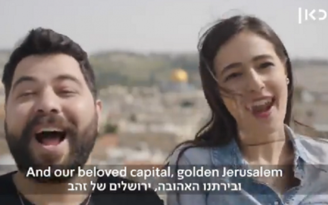 A clip for Eurovision by the Kan public broadcaster that angered the Palestinian Authority (screenshot)