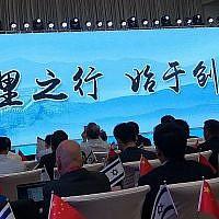Edouard Cukierman speaking at the GoForIsrael Conference in Jinan, China, on May 28, 2019. (Joshua Davidovich/Times of Israel)