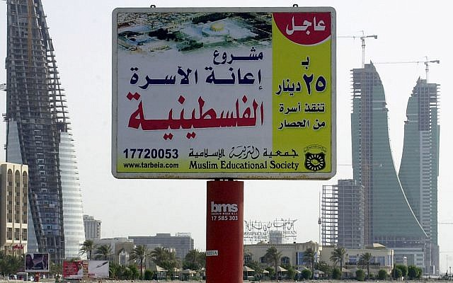 Illustrative: A billboard pictured on May 27, 2006, along the seafront, in Manama, Bahrain, reads 'Palestinian family support project. Urgent. With 25 dinars (US$9.50) save a family from the siege.' (AP/Hasan Jamali)