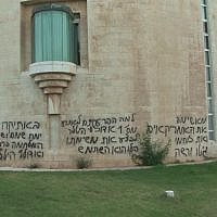 Graffiti on the walls of the Supreme Court building in Jerusalem, June 28, 2019. (YouTube screenshot)