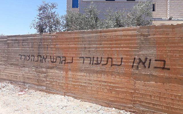 """""""Let's wake up and expel the enemy"""" spray-painted on a wall in the northern West Bank village of Sarta on June 27, 2019. (B'Tselem)"""