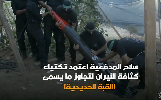 Hamas boasts it found way to overpower Israel's missile defense system in video captioned, 'The artillery branch adopted the tactic of a high volume of fire to surpass the so-called Iron Dome,' released June 4, 2019 (Screengrab)