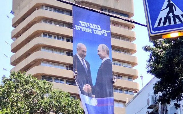 "A picture taken on July 28, 2019, shows a giant election poster on the Likud party headquarters showing Prime Minister Benjamin Netanyahu and Russian President Vladimir Putin shaking hands. The writing on the billboard reads ""Netanyahu, in another league."" (Tal Alovich)"