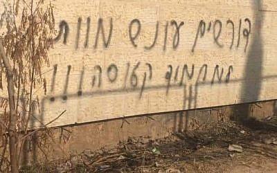 'The death penalty is necessary for Mahmoud Qadusa' sprayed on a wall in the West Bank village of Dir Kadis, July 10, 2019 (Courtesy of Dir Kadis Council)