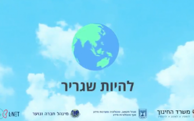 The title 'Be an ambassador' in an Education Ministry video from a course lambasted by rights group Adalah as 'racist propaganda' (YouTube screenshot)