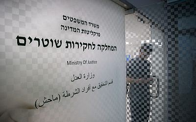 The Police Internal Investigations Department in Jerusalem, phhotographed on July 8, 2019. (Yonatan Sindel/Flash90)