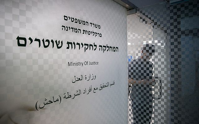 The Police Internal Investigations Department in Jerusalem, phhotographed on July 8, 2019. (Yonatan Sindel/Flash90)