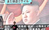 Footage of North Korea's leader Kim Jong Un is seen on a giant television screen in Tokyo on August 24, 2019, reporting on North Korea's missile launch earlier in the day. (Kazuhiro NOGI / AFP)