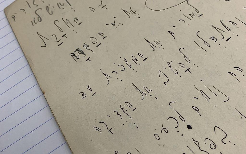 Never-seen handwritten Kafka manuscripts, drawings shown in Jerusalem
