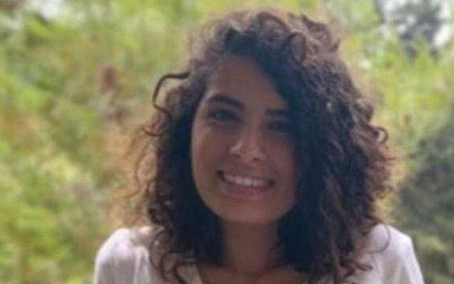21-year-old Aya Na'amneh, an Israeli student who went missing in the Ethiopian desert, in an undated photo (Courtesy Na'amneh family)