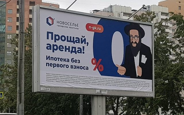 A billboard advertising the Novoselye housing firm showing an ultra-Orthodox Jewish man as a money lender, in St. Petersburg, Russia, July 2019. (Courtesy Jeps.ru/via JTA)