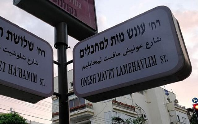 A street sign erected by right-wing activists in Tel Aviv calls for the death penalty for Palestinian terrorists. (Courtesy Israel Victory Project)