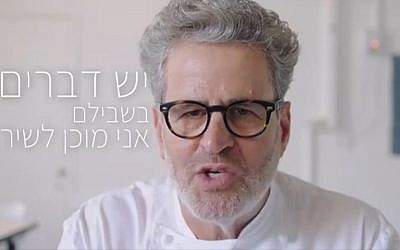 Chef Eyal Shani in a video for the nonprofit Nevet (screenshot: Facebook)