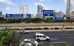 Ads by the far-right religious-conservative Noam party bear anti-gay messages on billboards outside Tel Aviv. (Courtesy Noam party)