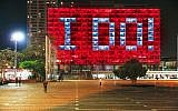 15 lucky couples will get to propose marriage against the backdrop of Tel Aviv's City Hall, decorated for the upcoming Tu B'Av, Israel's version of Valentine's Day (Courtesy City of Tel Aviv-Jaffa)