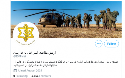 The IDF's new Farsi Twitter account, August 28, 2019 (screenshot)