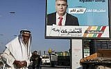 This picture from September 10, 2019, shows an Israeli election poster of Joint List candidate Youssef Atauna, with a slogan in Arabic reading 'more participation, more effect,' in the the southern Bedouin city of Rahat. (Hazem Bader/AFP)