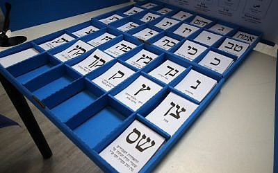 Ballots lies on a table during Israel's parliamentary election, at a polling station in Rosh Haayin, on September 17, 2019. (Jack GUEZ/AFP)