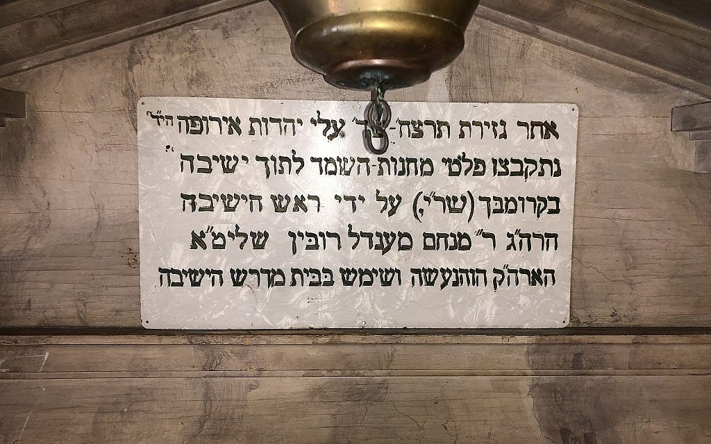The plaque above the doors of the Krumbach Torah Ark. (Courtesy of Guernsey's)