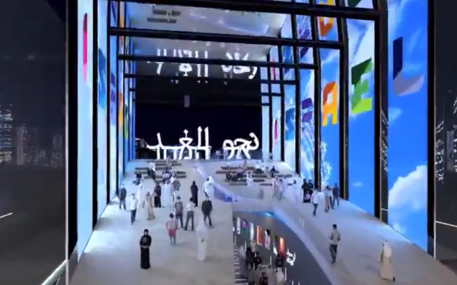 A screen shot from a Foreign Ministry video showing a preview of the Israeli pavilion at the 2020 World Expo in Dubai (courtesy MFA)