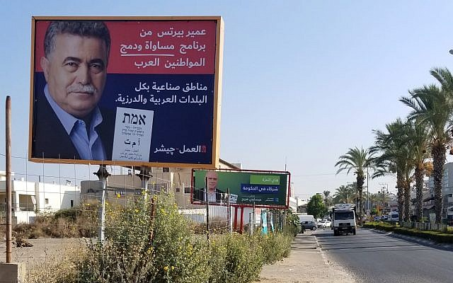 Campaign ads line one of the main roads in Tira, an Arab town just north of Kfar Saba on September 15, 2019. (Adam Rasgon/Times of Israel)