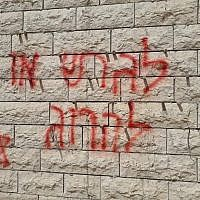 'Expel or evict' graffitied on the wall of a home in the Palestinian village of Duma targeted in a price tag attack on September 16, 2019. (Yesh Din)