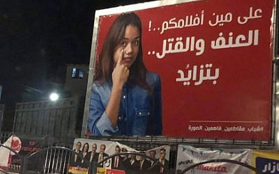 A campaign ad on a billboard in an Arab town ahead of the April 9, 2019 election urging Arabs to boycott the vote. (Channel 2 screen capture)