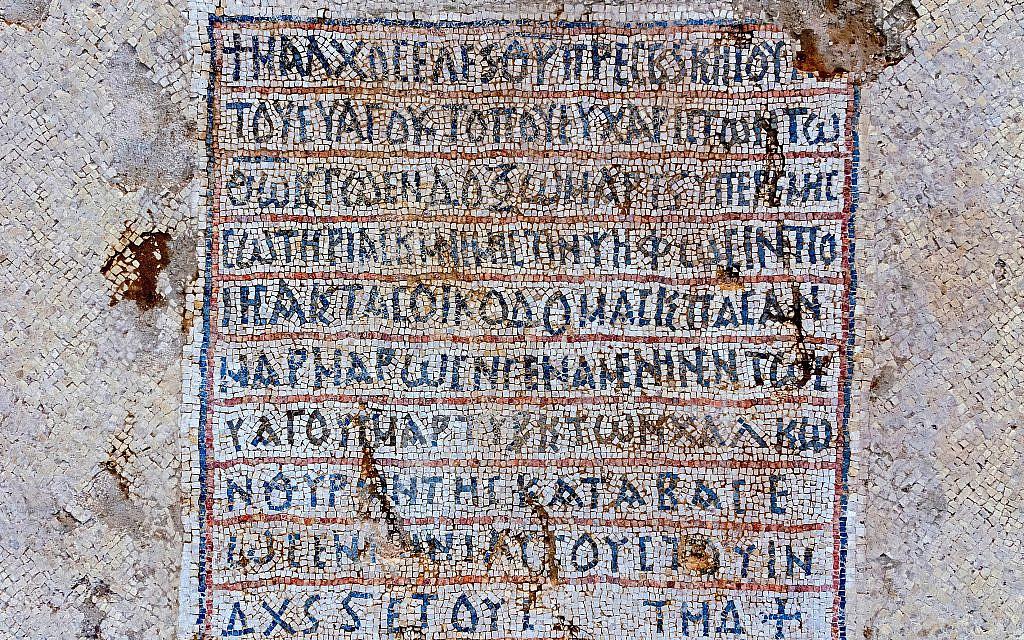 Greek inscription in the floor of the Byzantine-era church in Ramat Beit Shemesh, October 2019. (Asaf Peretz, Israel Antiquities Authority)