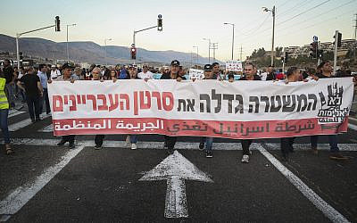Arab Israelis protest against violence, organized crime and recent killings among their communities, Majd al-Krum, October 3, 2019. (David Cohen/Flash90)