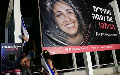 Illustrative: Supporters call for the release of Naama Issachar, an Israeli-American woman imprisoned in Russia for drug offenses, at a rally at Habima Square in Tel Aviv on October 19, 2019. (Tomer Neuberg/Flash90)