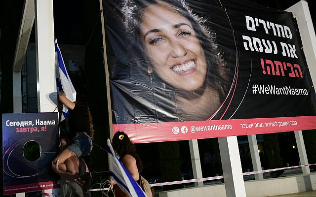 Illustrative: Supporters call for the release of Naama Issachar, an Israeli woman imprisoned in Russia for drug offenses, at a rally at Habima Square in Tel Aviv on October 19, 2019 (Tomer Neuberg/Flash90)