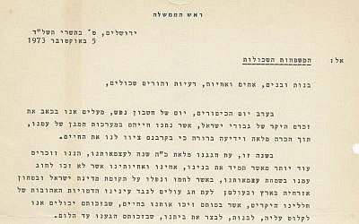 Golda Meir's letter to bereaved families sent on the eve of the Yom Kippur War. (Kedem Auction House via JTA)