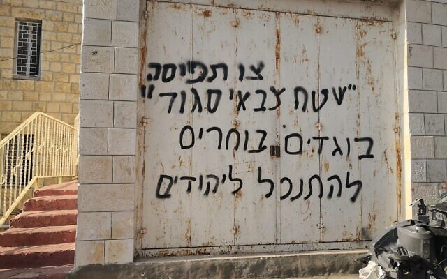 'Seizure order, closed military zone, traitors choose to harass Jews,' reads graffit on a wall in the central West Bank village of al-Bireh targeted in an apparent hate crime on October 23, 2019. (Ivad Hadad/B'Tselem)