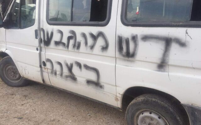 """Regards from the Yitzhar hilltop"" is graffitied on a car in Yatma targeted in a price tag attack on October 25, 2019. (Yatma municipality)"