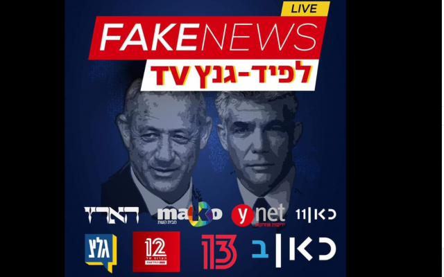 "An image that appeared on an unofficial pro-Netanyahu Facebook page on April 3, 2019 accusing several Israeli mainstream media outlets, including Ha'aretz, Ynet, and Kan of being ""fake news"" and biased in favor of Netanyahu rivals Benny Gantz and Yair Lapid (Facebook screenshot)"