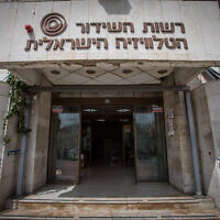 The entrance to the Israeli Television Channel 1 building in Jerusalem on March 23, 2017 (Yonatan Sindel/Flash90)