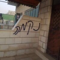 Vandalism discovered in the West Bank town of Qabalan on November 7, 2019 reads 'revenge' (courtesy of local municipality)