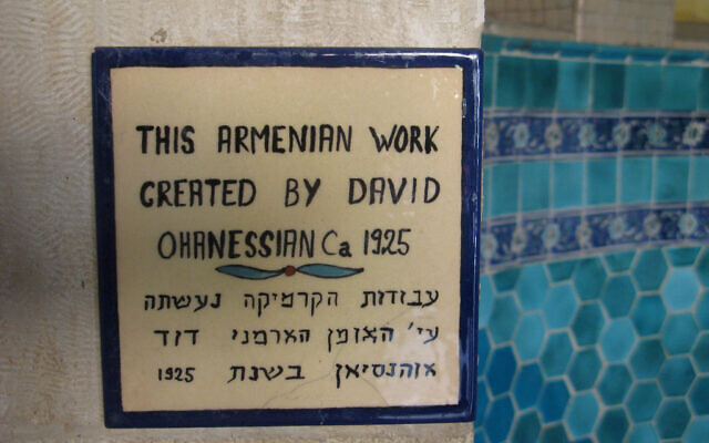 A sign in English and Hebrew ascribes tilework alongside to Armenian master ceramicist David Ohannessian. (Wikimedia commons/CC-SA-3.0/Lantuszka)