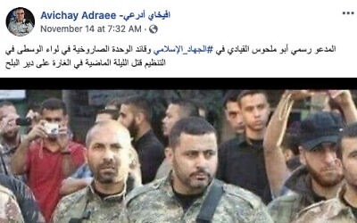 A Facebook post by the IDF's Arabic-language spokesperson Lt. Col. Avichay Adraee including false information about the target of an Israeli airstrike that killed a Palestinian family of eight on November 14, 2019. (Screen capture)