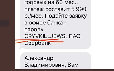 "A screenshot of the promotional code reading ""Kill the Jews"" sent by Sberbank to Artem Chapaev. (Artem Chapaev/Twitter via JTA)"