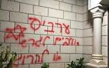 A vandalized building in the Israeli Arab town of Manshiya Zabda, December 12, 2019. The graffiti says: 'Arabs are enemies, expel or kill' (Israel Police)