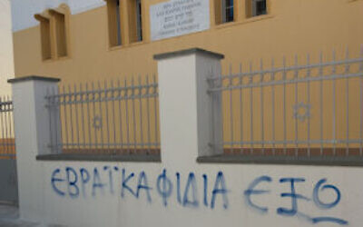 """Anti-Semitic graffiti reading """"Jewish snakes out"""" on the wall outside a synagogue in Trikala, Greece on December 31, 2019. (KIS)"""