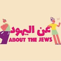 Logo for the new AJC Arabic-language video series, 'An al-Yahud,' or 'About the Jews.' (courtesy)