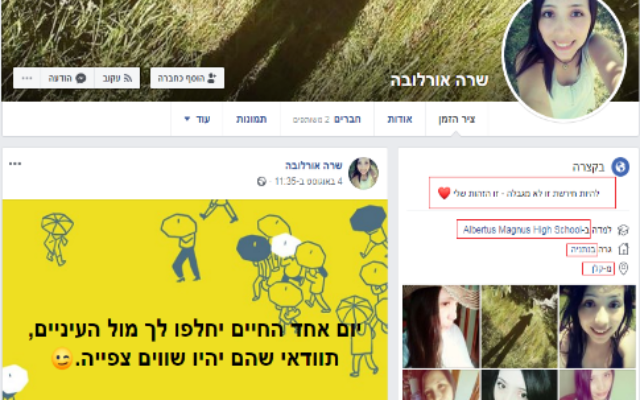 A fictitious Facebook account that the IDF says was created by Hamas to 'catfish' Israeli soldiers in an operation revealed on February 16, 2020. (Israel Defense Forces)