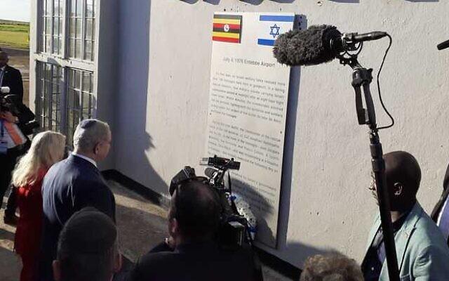 Netanyahu Asks Uganda To Open Jerusalem Embassy
