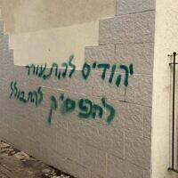 """Jews wake up and stop assimilating!"" graffitied on a building in Jish in an apparent hate crime on February 11, 2020. (Twitter)"