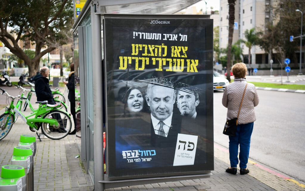 A Blue and White election campaign poster in Tel Aviv shows images of Prime Minister Benjamin Netanyahu, Culture Minister Miri Regev and Education Rafi Peretz, February 24, 2020. (Flash90)
